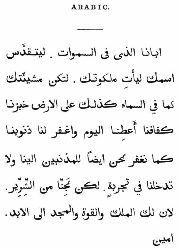Новогоднее поздравление на арабском языке